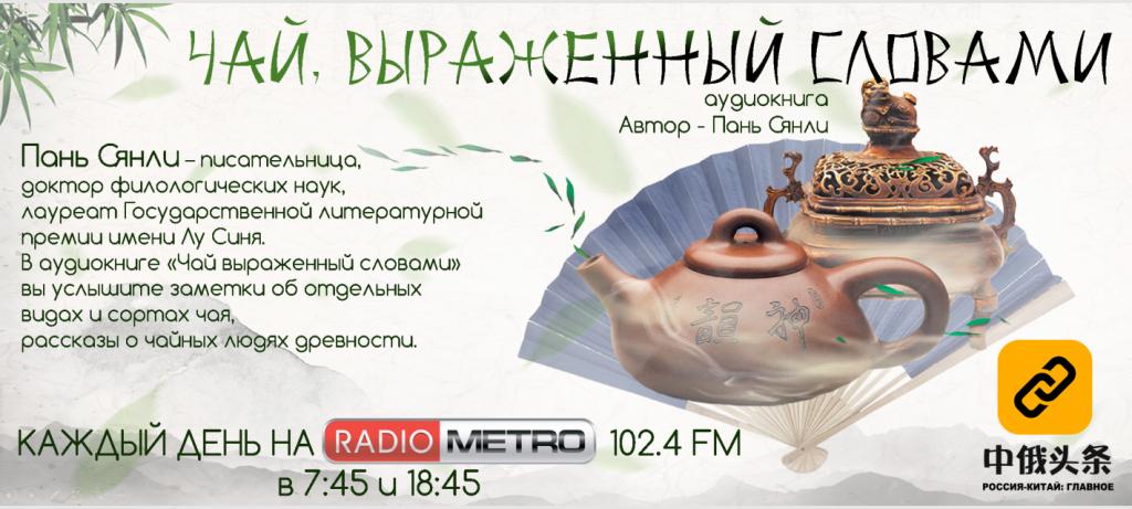 Аудиокнига «Чай, выраженный словами» автор Пан Сянли 15 серия