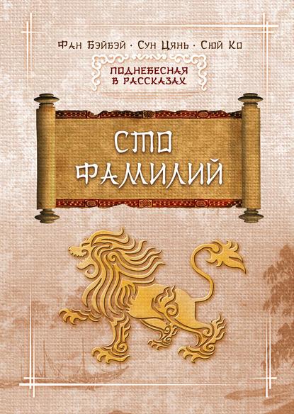 [СПЕЦПРОЕКТ : Чтение китайской литературы синологами России] — Сто фамилий