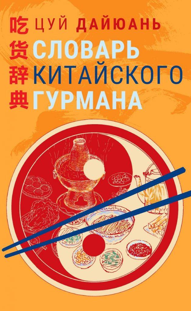 [СПЕЦПРОЕКТ : Чтение китайской литературы синологами России] — «Словарь китайского гурмана» Цуй Дайюань