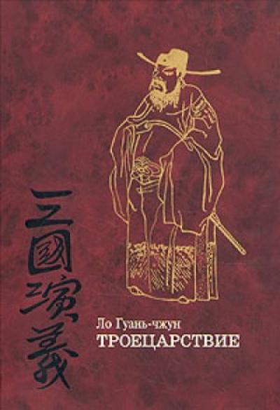 [СПЕЦПРОЕКТ: Чтение китайской литературы синологами России] — «Троецарствие»