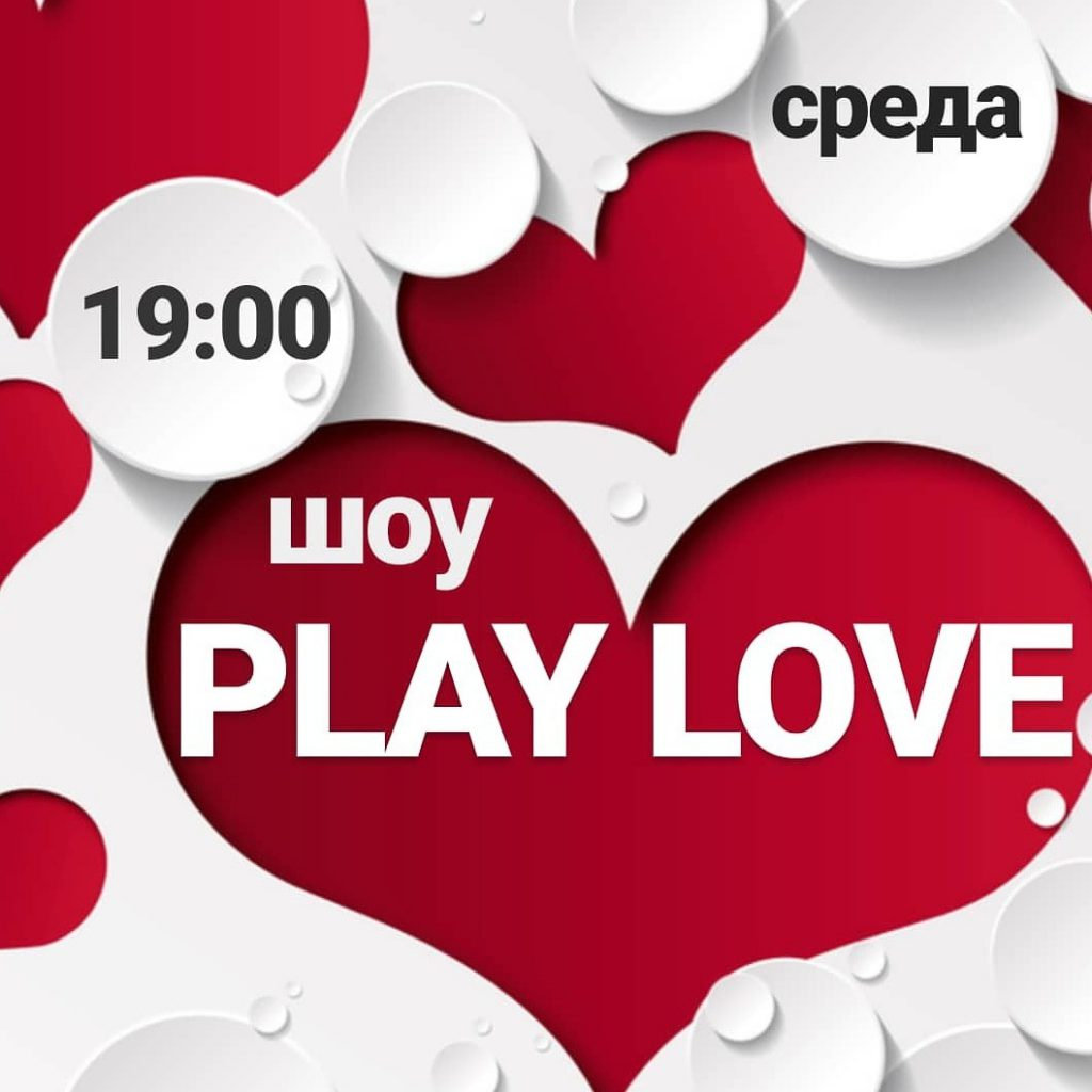 PLAY LOVE — 7апреля