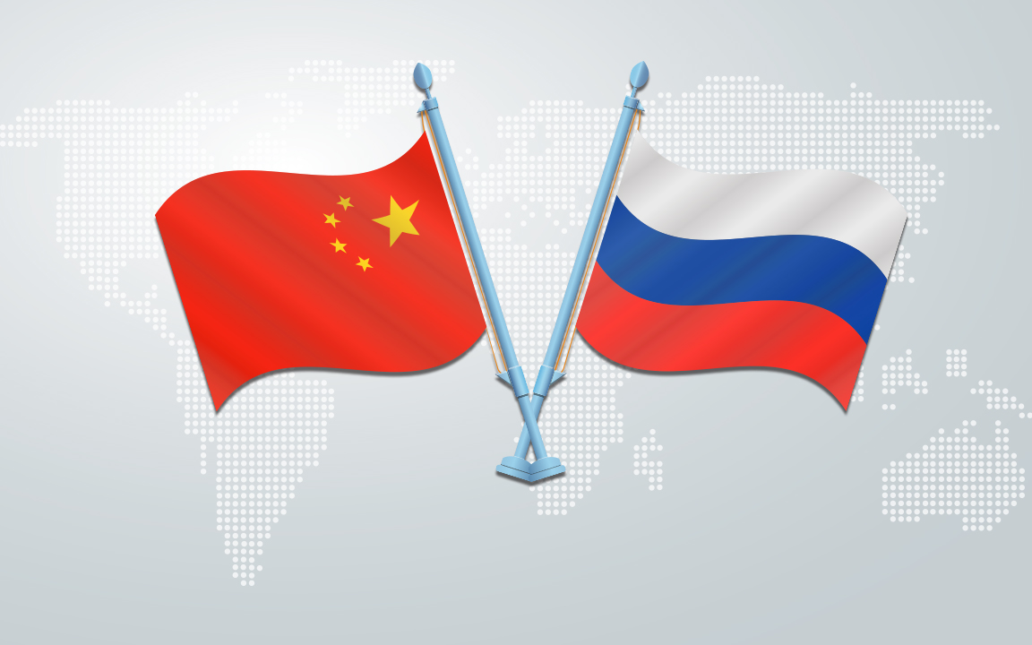 россия-китай