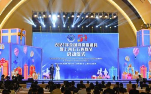 В Шанхае стартовала Общенациональная кампания по стимулированию потребления и шопинг-фестиваль Double Five
