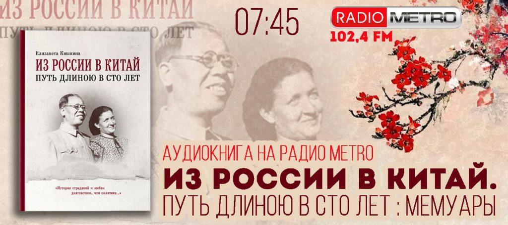 Из России в Китай: путь длиною в 100 лет